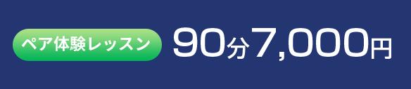 体験レッスン90分