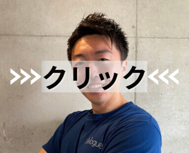 及川優輝(おいかわ ゆうき)